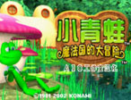 小青蛙魔法国之大冒险