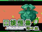 口袋妖怪叶绿版