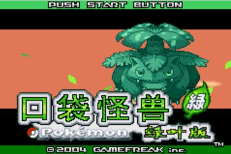 口袋妖怪叶绿版硬盘版截图0