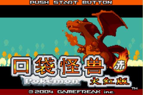 口袋妖怪火红中文版硬盘版截图0