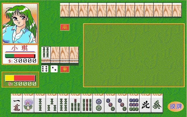 麻将情趣屋2(集成DOS模拟器)硬盘版截图1