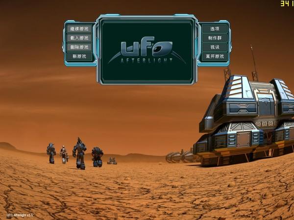 幽浮:末日余晖(UFO: Afterlight)完整中文硬盘版截图0