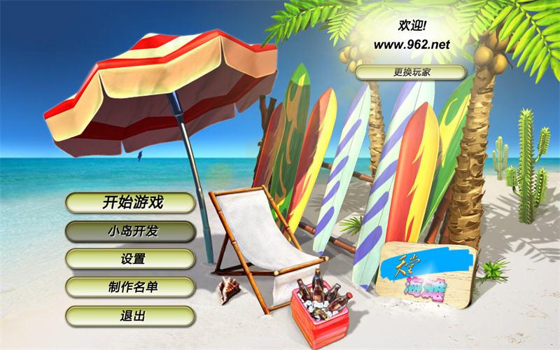 天堂海滩(Paradise Beach)汉化版截图0