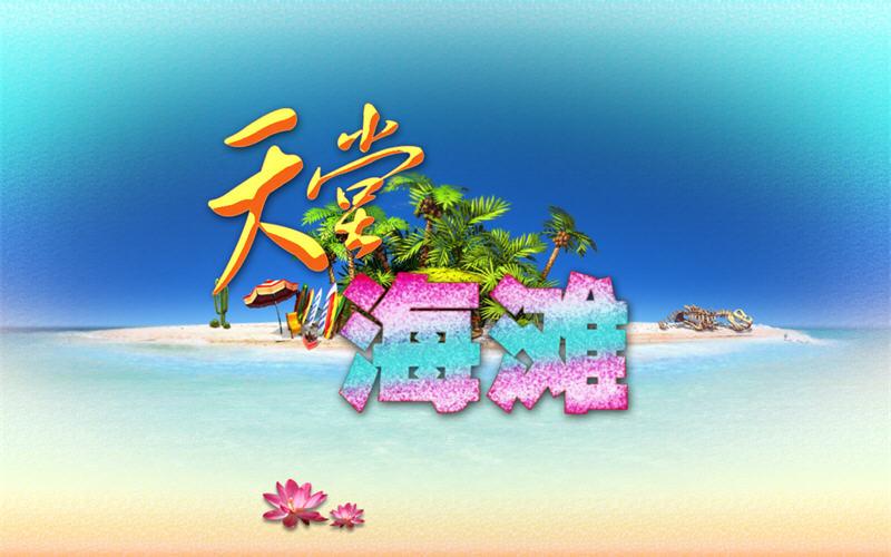 天堂海滩(Paradise Beach)汉化版截图2