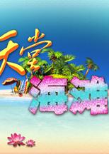 天堂海滩(Paradise Beach)汉化版