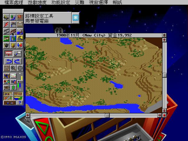 模拟城市2000(集成DOS模拟器)硬盘版截图1