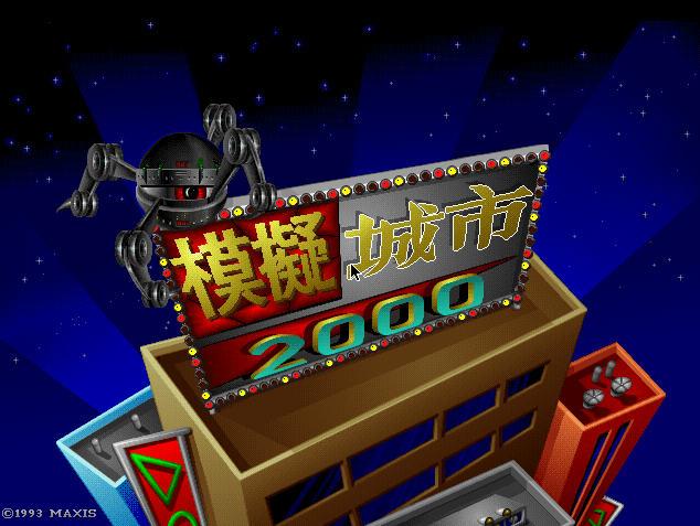 模拟城市2000(集成DOS模拟器)硬盘版截图2
