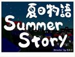 夏日物语夏日物语