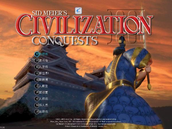 文明III(文明III+文明III玩转全世界+文明III征服世界)截图1