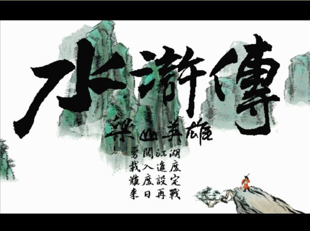 水浒传 梁山英雄(集成dos模拟器)硬盘版
