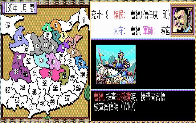 三国志2中文完美版截图1