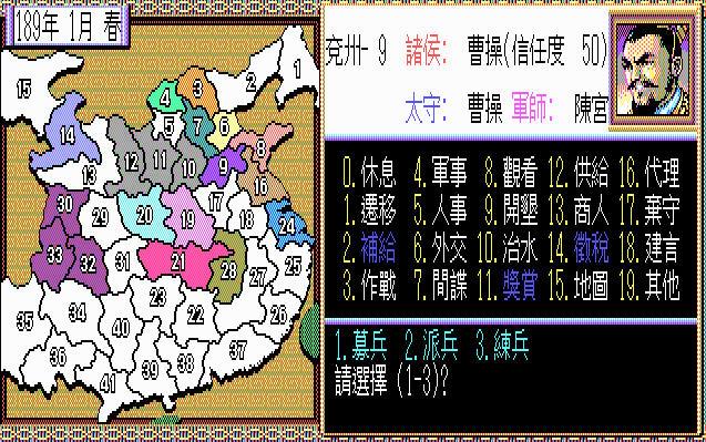 三国志2中文完美版截图2