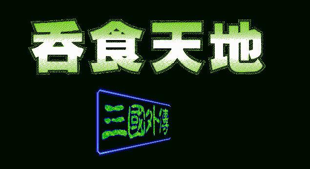吞食天地三国外传中文完美版截图0