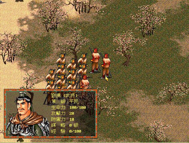 三国英雄传(集成DOS模拟器)硬盘版截图1