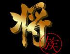 将族中国象棋
