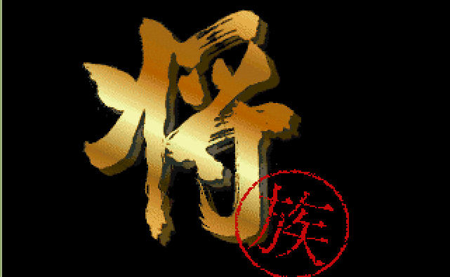 将族中国象棋中文完美版截图2
