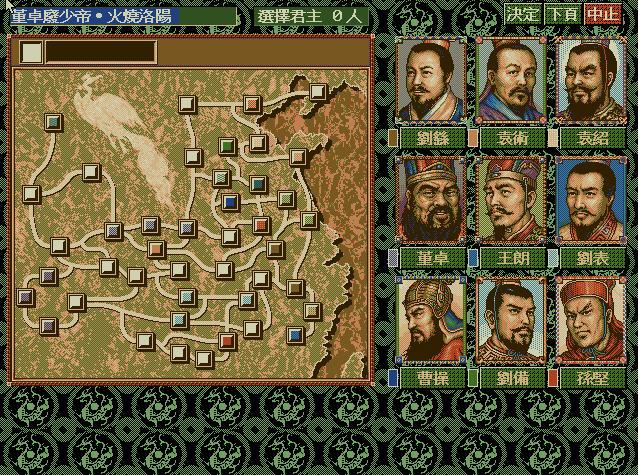 三国志4(集成DOS模拟器)硬盘版截图0