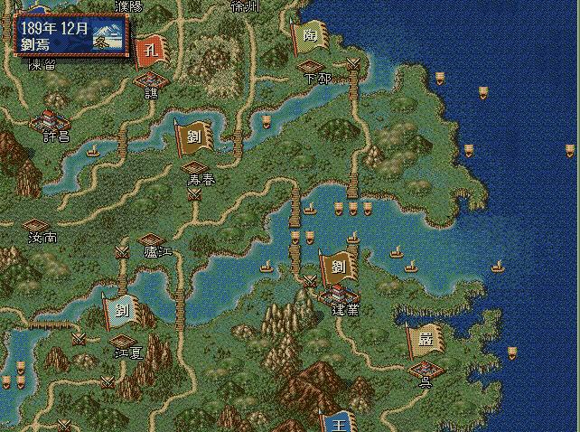 三国志4(集成DOS模拟器)硬盘版截图1