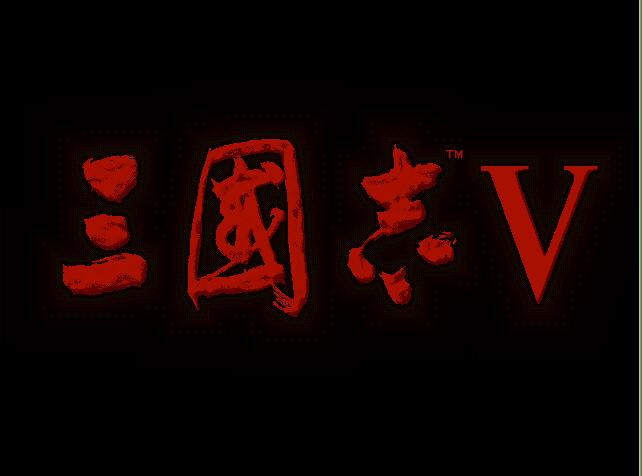 三国志5中文完美版截图0