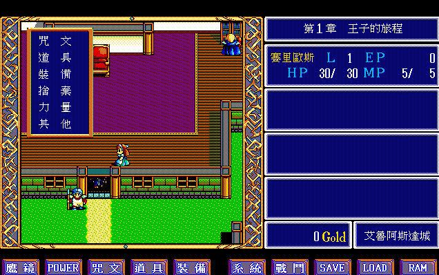 英雄传说1龙的传人DOS截图1
