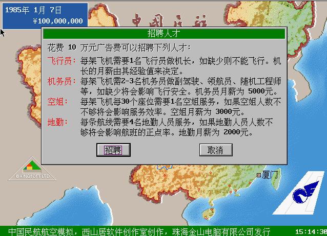 中国民航截图1