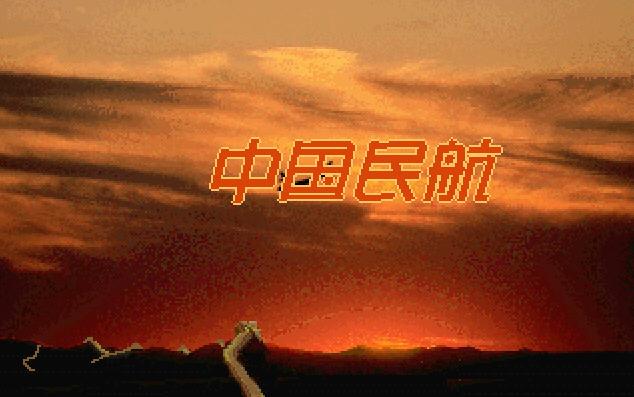 中国民航截图2