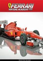 法拉利虚拟学院2010
