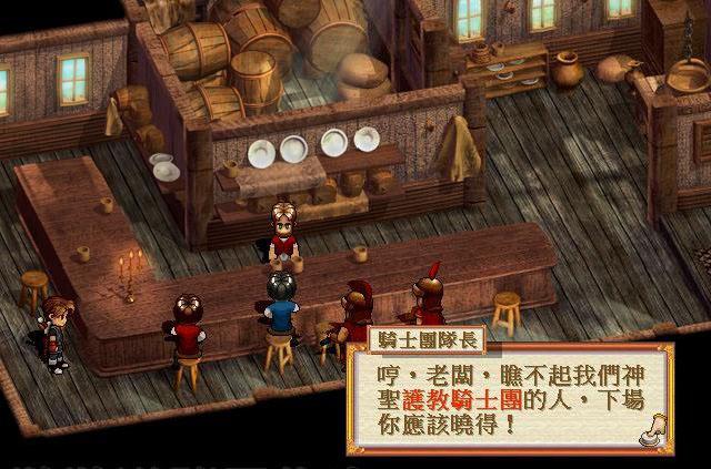 轩辕剑3:云和山的彼端中文硬盘版截图2