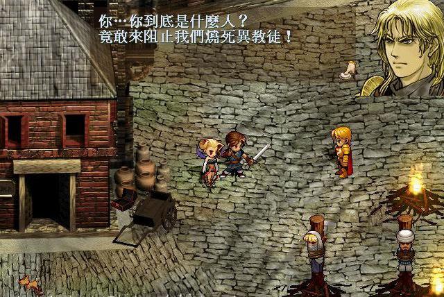 轩辕剑3:云和山的彼端中文硬盘版截图4