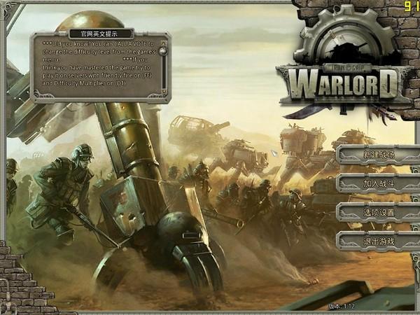 铁腕:军阀冬季攻势中文硬盘版截图0