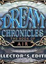 梦之旅4:天空之书