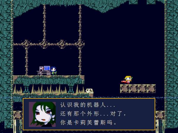 洞窟物语外传卡莉篇-钢铁的羁绊 硬盘版截图0
