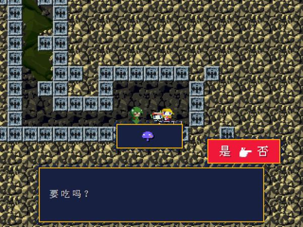 洞窟物语外传卡莉篇-钢铁的羁绊 硬盘版截图2