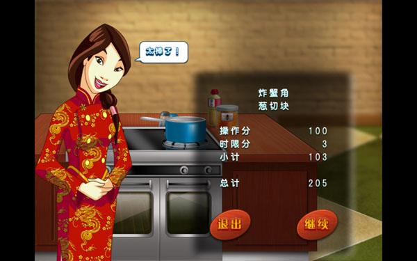 烹饪学院2:世界美食中文硬盘版截图1