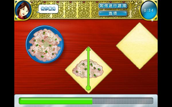 烹饪学院2:世界美食中文硬盘版截图3