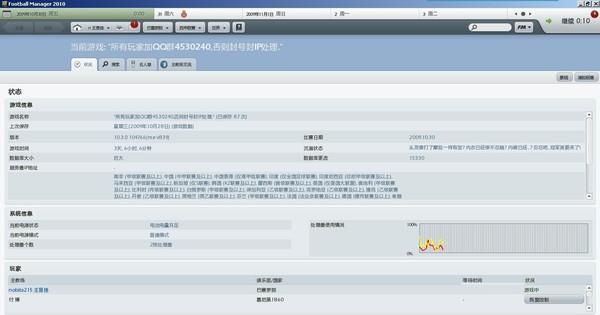 足球经理2010中文完美版截图0