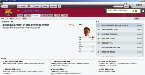 足球经理2010中文完美版截图1