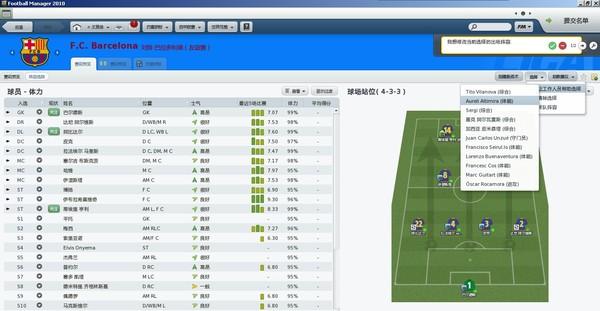足球经理2010中文完美版截图2
