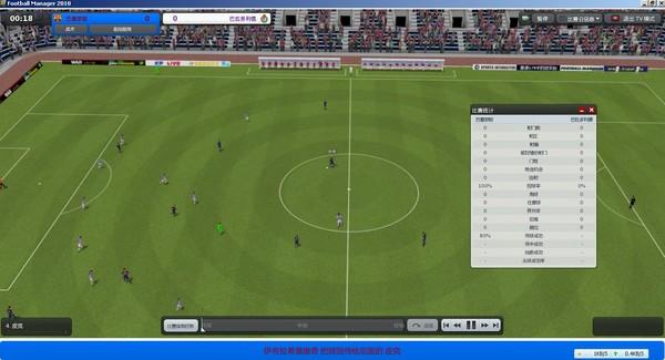 足球经理2010中文完美版截图3