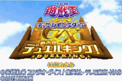 游戏王!决斗怪兽GX硬盘版截图0