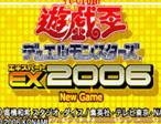 游戏王EX2006