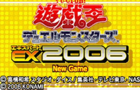 游戏王EX2006截图0