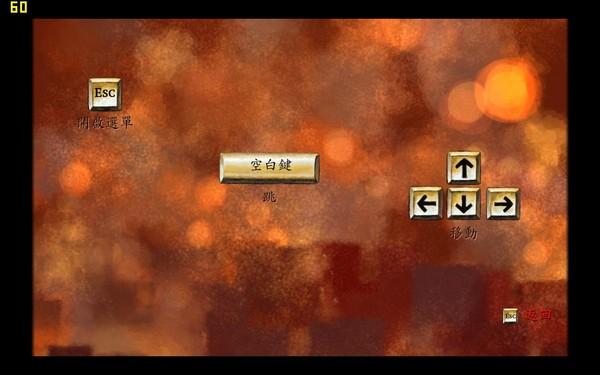 时空幻境中文硬盘版截图1