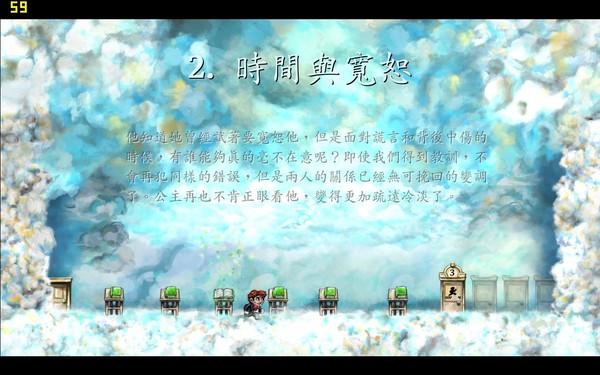时空幻境中文硬盘版截图3