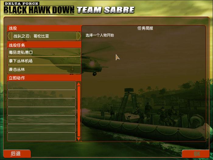 三角洲特种部队黑鹰坠落之-军刀部队(DELTA FORCE - TEAM SABRE)中文硬盘版截图1
