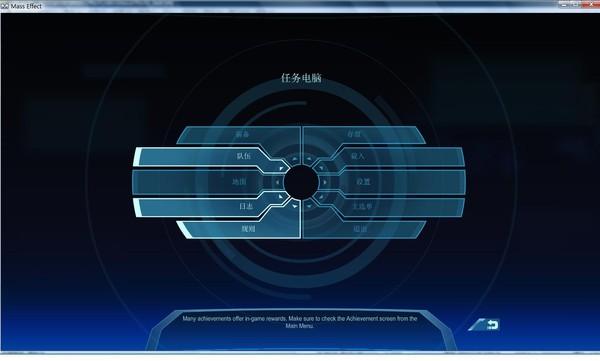质量效应(Mass Effect)中文免安装版截图0