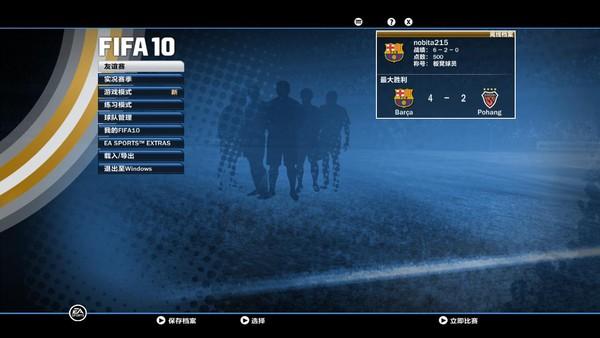 FIFA世界足球10(FIFA Soccer 10)中文硬盘版截图1