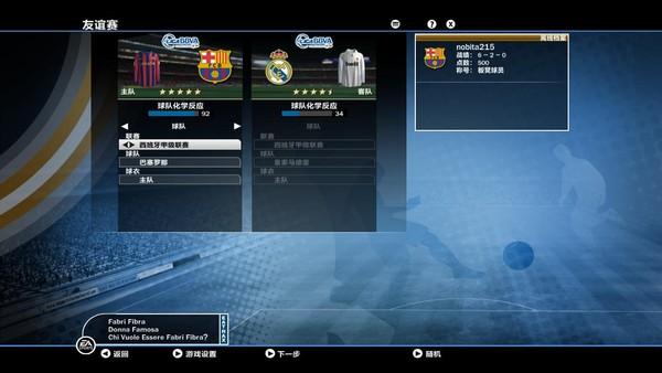 FIFA世界足球10(FIFA Soccer 10)中文硬盘版截图2