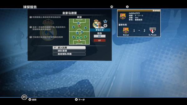FIFA世界足球10(FIFA Soccer 10)中文硬盘版截图3