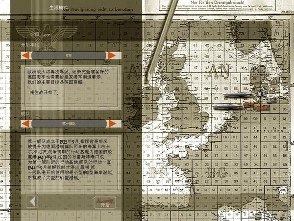 猎杀潜航3(Silent Hunter III)中文硬盘版截图0